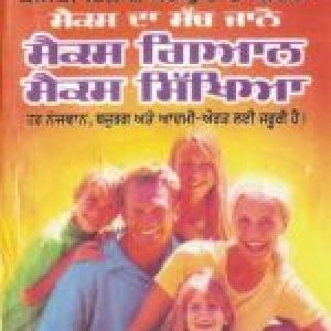 Sexology Book In Hindi